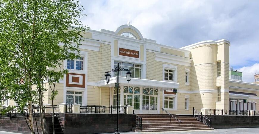 Малый театр Когалыма
