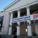 Театр оперы и балета в Магнитогорске