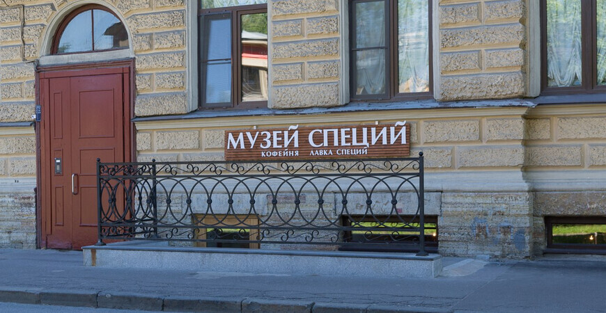 Музей специй в Санкт-Петербурге