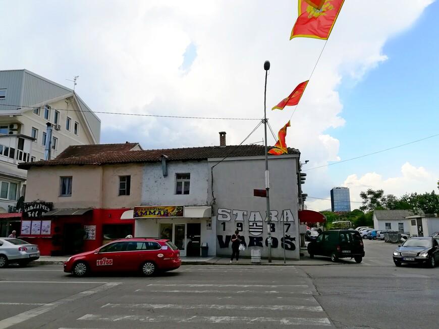 Район Стара Варош. Он  сформировался в период господства Османской империи ( во время захвата Подгорицы Мехмедом Вторым завоевателем),