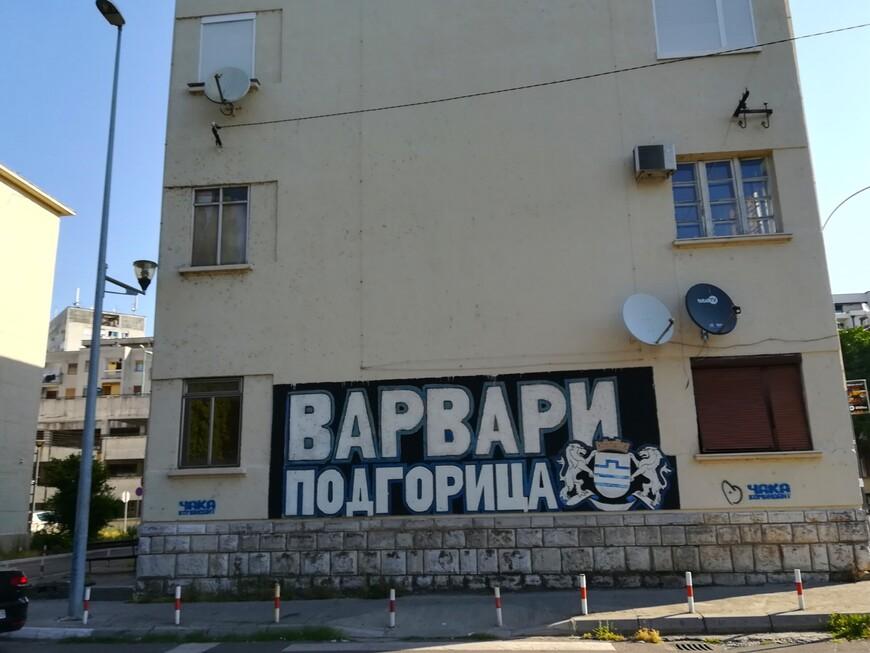 """Здесь живут  футбольные фанаты. Подгорицей правят """"Варвары"""". Их граффити везде. Они поддерживают ФК """"Будучность"""" (""""Будущее"""")."""