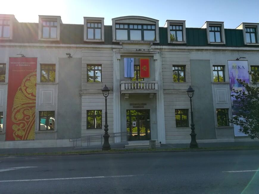 Музей-галерея Подгорицы ( картинная галерея).Marka Miljanova 4 ( улица Марко Миляновича)