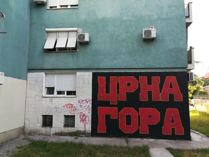 В Подгорице любят граффити,  свой город и страну.
