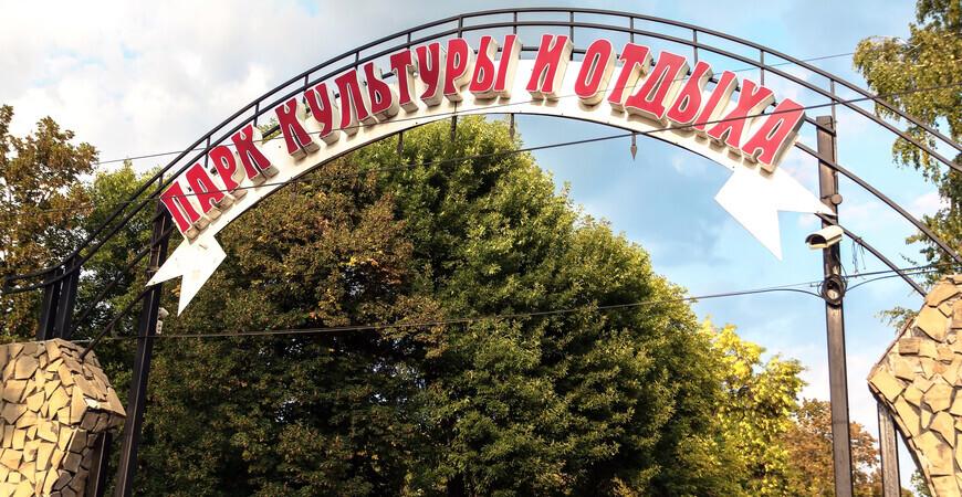 Парк культуры Тамбова