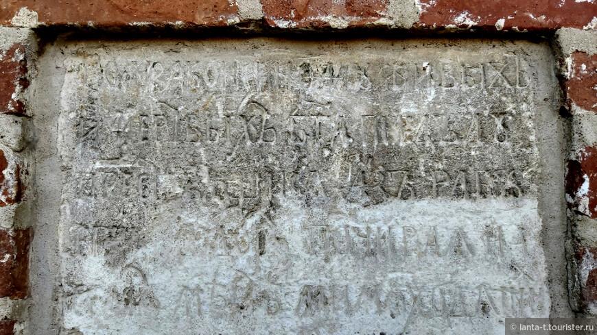 Надпись частично замазана. Скорей всего она свидетельствует о захоронении священников под стеной.