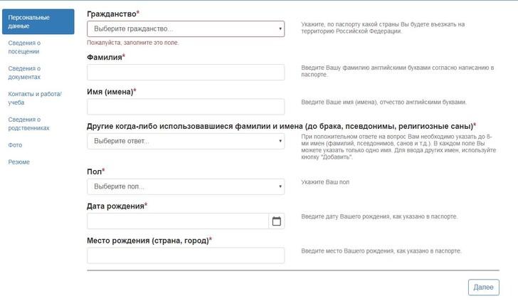 Шаблон анкеты на официальном сайте: что нужно заполнить для электронной визы в Россию
