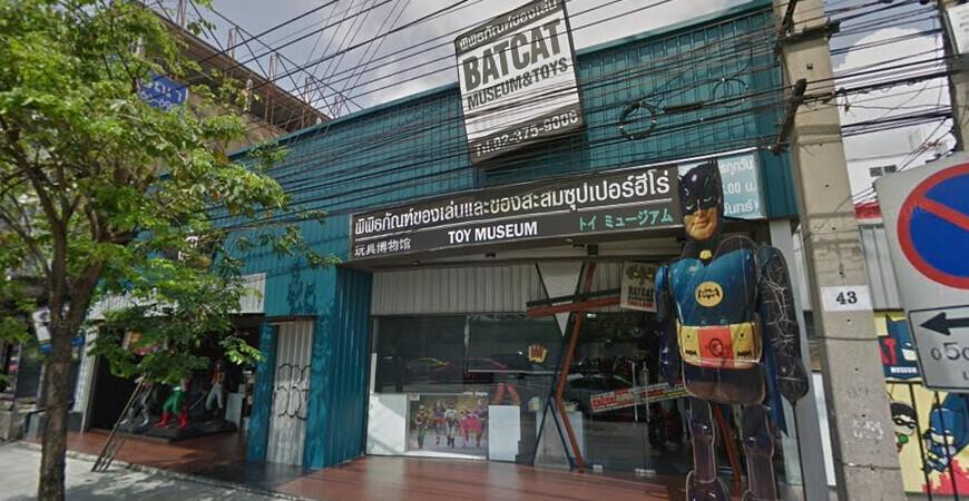 Музей игрушек BatCat