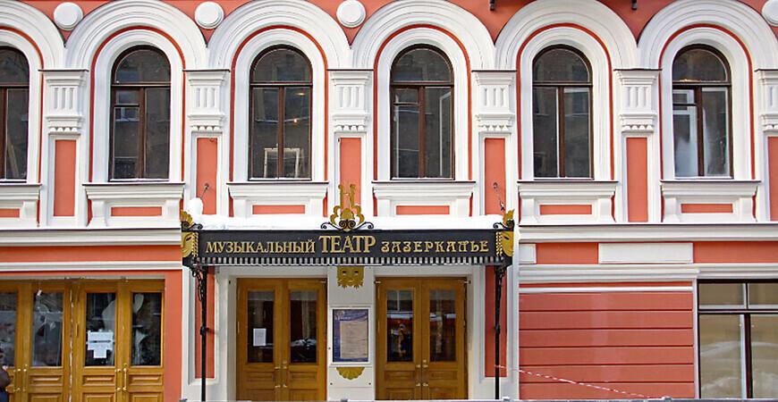 Театр «Зазеркалье» в Петербурге