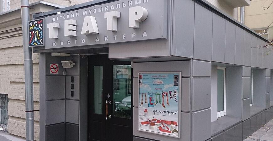 Детский музыкальный театр юного актера в Москве