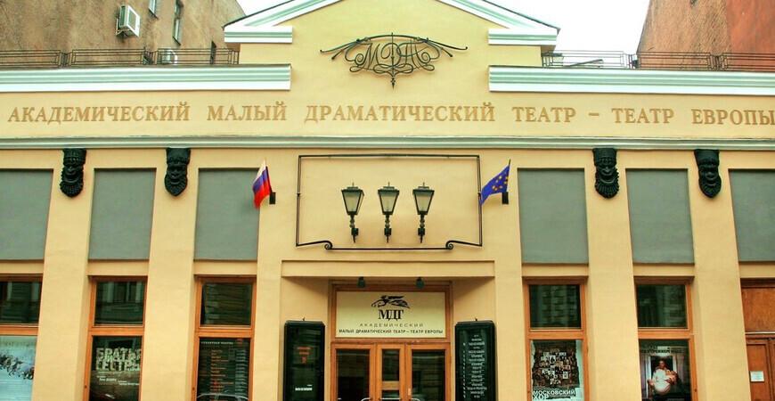 Театр Европы (МДТ)
