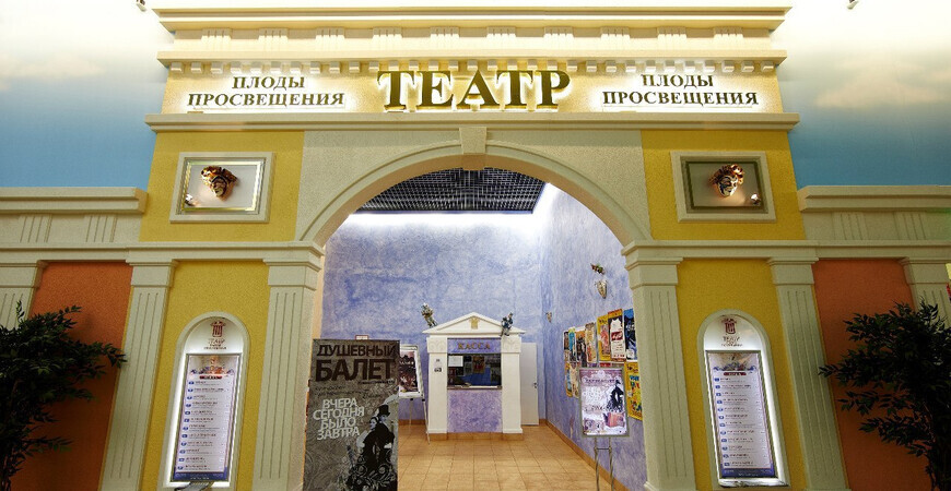 Театр «Плоды Просвещения»