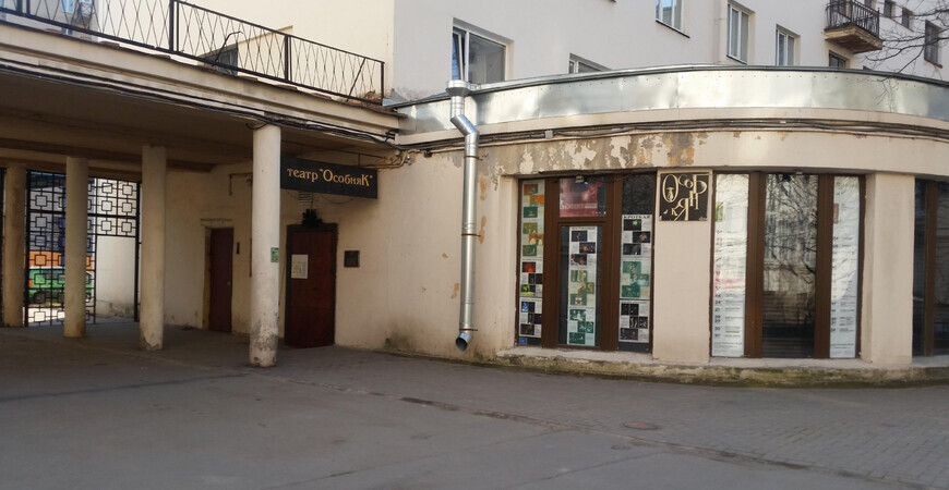 Театр «Особняк»<br/> в Санкт-Петербурге