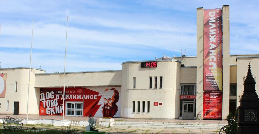 Театр юного зрителя «Дилижанс»