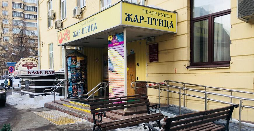 Театр «Жар-птица»