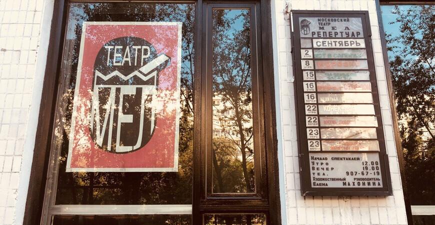 Театр «МЕЛ» в Отрадном