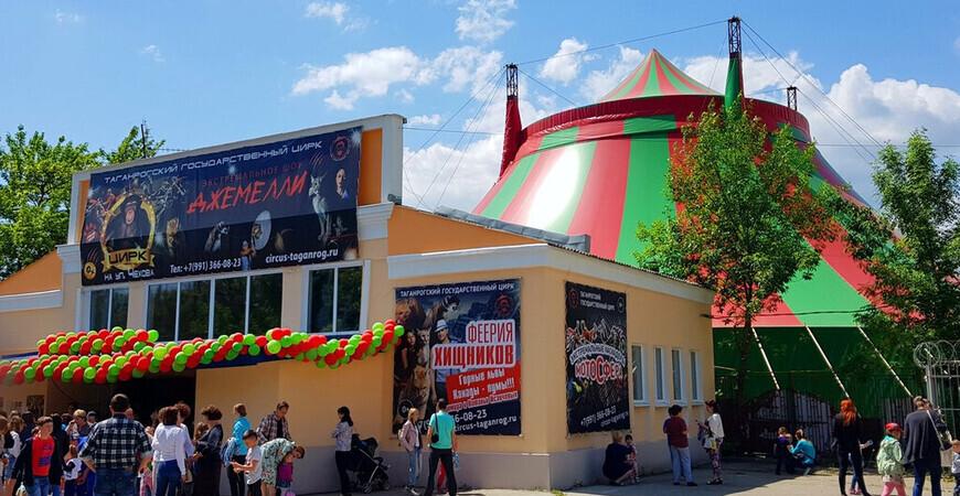 Цирк Таганрога «Азовье»