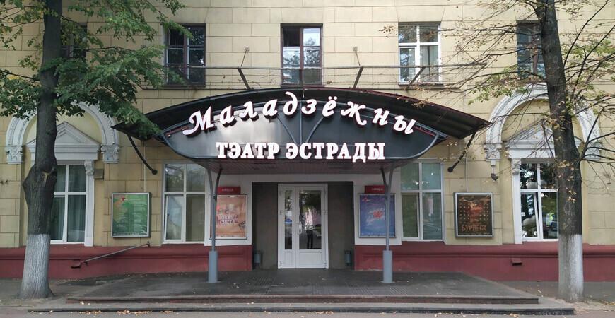 Театр эстрады в Минске