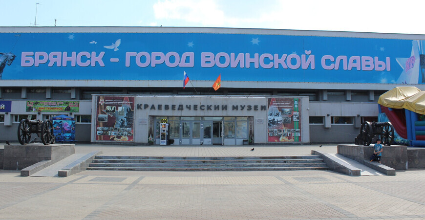 Краеведческий музей в Брянске