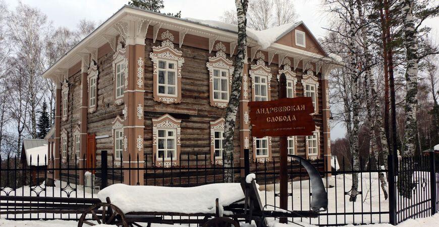 «Андреевская слобода» в Белокурихе