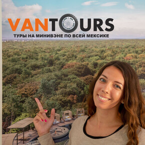 Турист Vantours (Vantours)