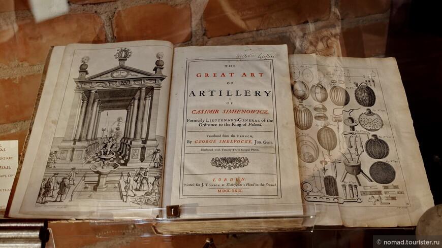 Трактат «Великое искусство артиллерии» Казимира Семеновича, 1650 год. Английское издание 1729 года.