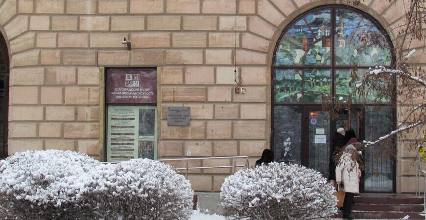 Музей И. И. Машкова <br/> в Волгограде
