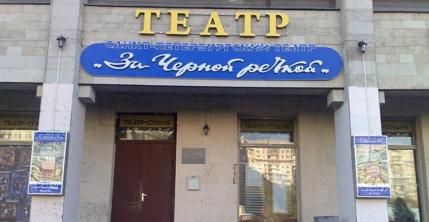 Театр «За Черной речкой»