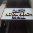 Royal Beach Mall