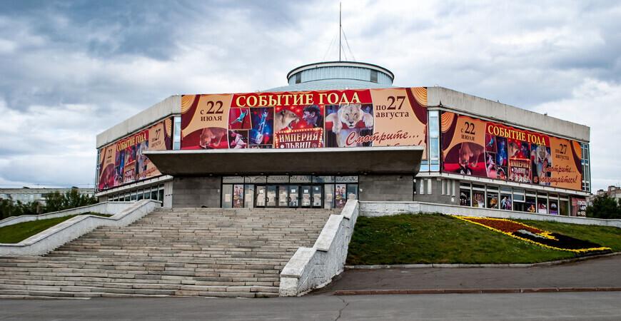 Цирк в Кемерово