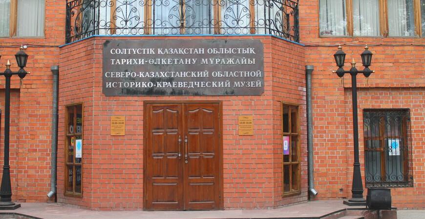 Северо-Казахстанский краеведческий музей