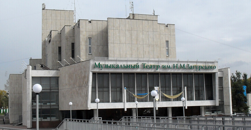 Театр имени Н. М. Загурского