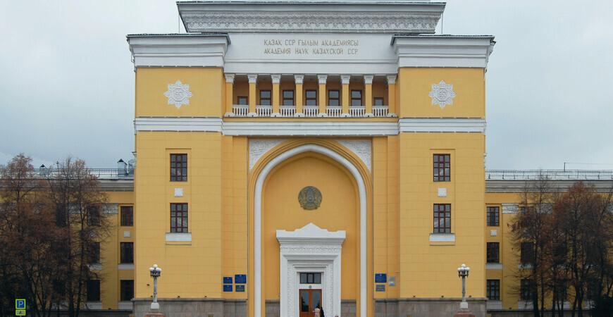 Музей археологии Алматы