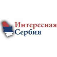 Эксперт Интересная Сербия (mirkola)