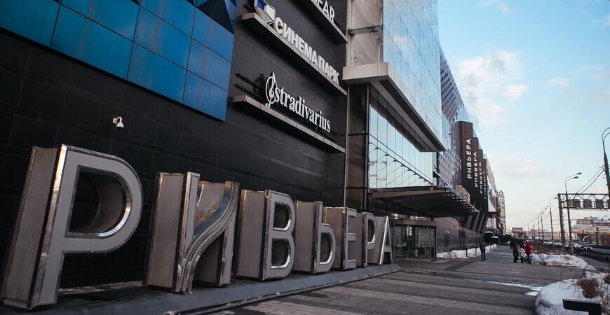 ТЦ «Ривьера» в Москве