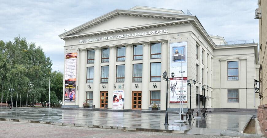 Музыкальный театр Кемерово