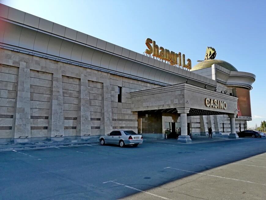"""Респектабельное казино """"Шангри Ла"""" в 2 км от Еревана. Таксист сообщил многозначительно, что здесь проводят время и освобождаются от денег очень богатые люди...мира."""