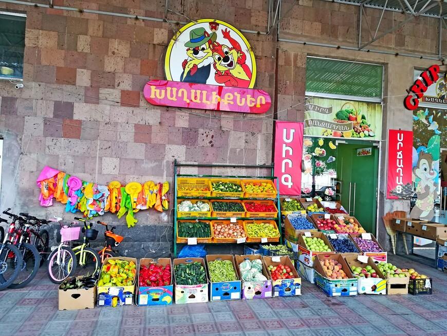 В сентябре в Армении много сочных овощей и фруктов.