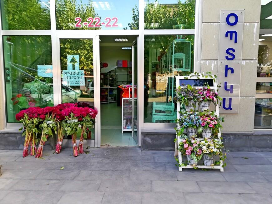 Магазин цветов.