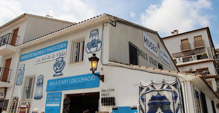 Музей солонок и перечниц в Гуадалесте