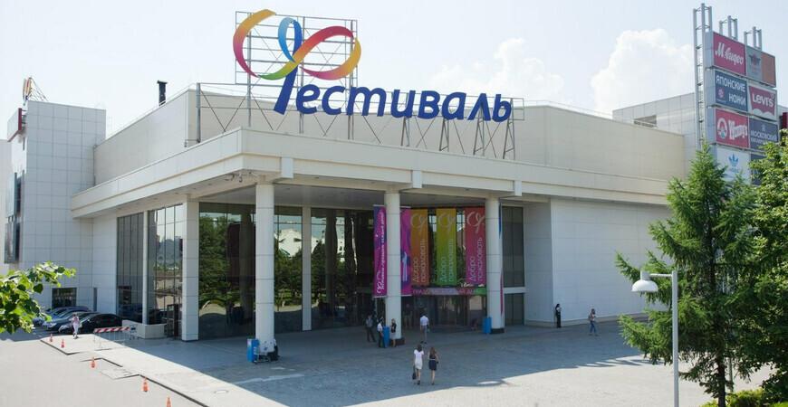 ТЦ «Фестиваль»