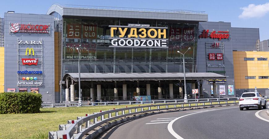 ТЦ «ГУДЗОН» в Москве