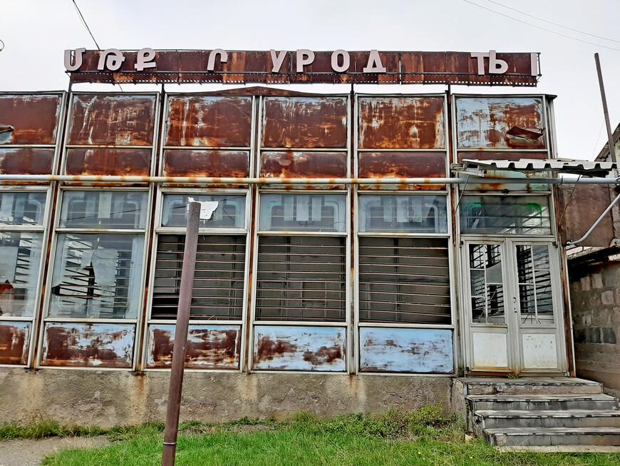 """В Ванадзоре можно  ещё увидеть такие здания, вернее, их развалины. Конечно, они будут снесены.  В 1988 город пострадал от катастрофического землетрясения, на восстановление после него ушло немало сил и средств, поэтому пока не до """"останков"""" советской эпохи."""