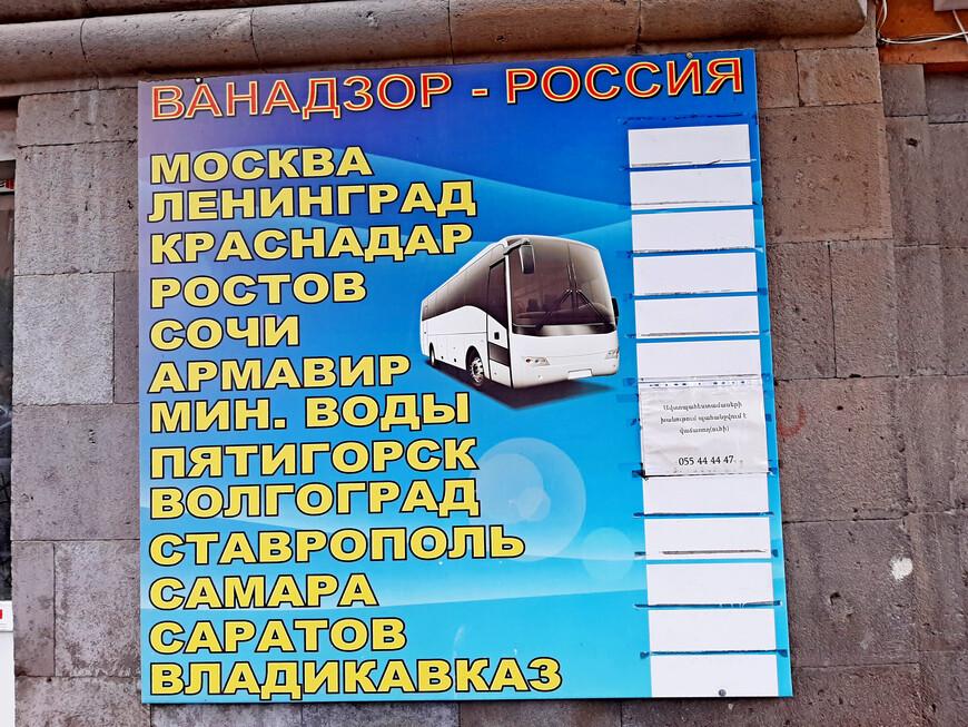 Из Ванадзора можно уехать куда угодно. Давно, наверное, висит этот информационный щит, если название города - Ленинград.