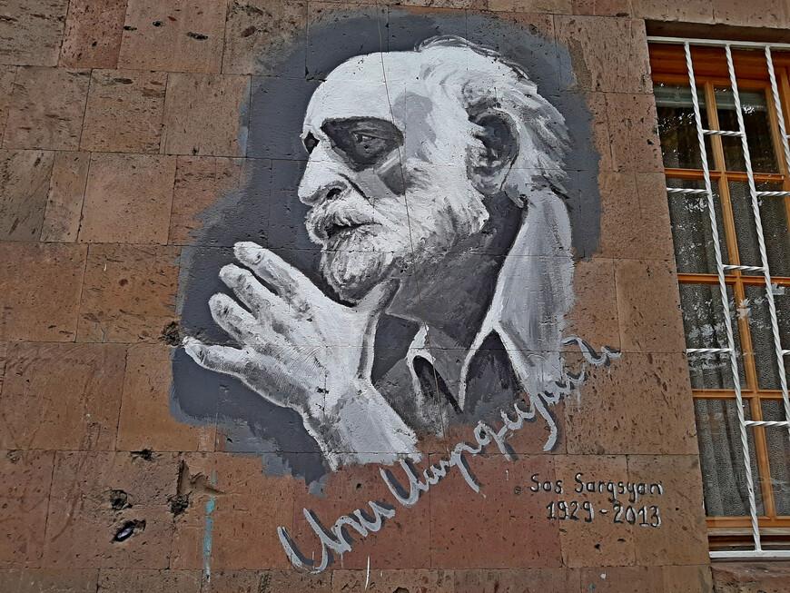 Граффити в память о замечательном актёре театра и кино, Народном артисте СССР (1985) Сос Саркисяне.