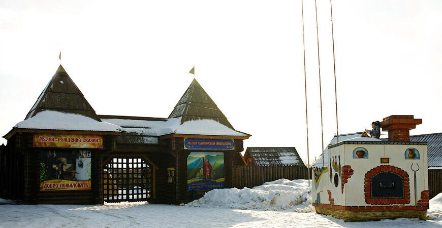 Музей «Рождение сказки и Славянской мифологии»
