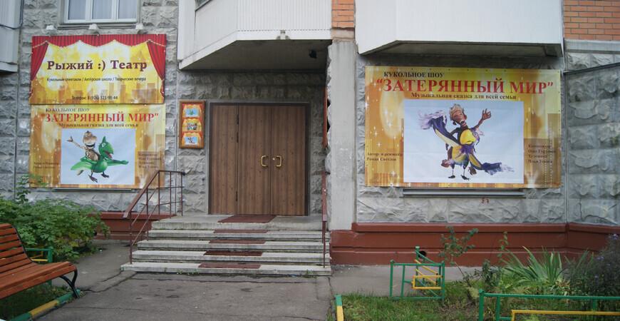 «Рыжий театр» в Кожухово