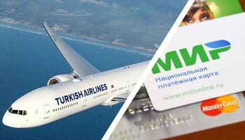Turkish Airlines начала принимать карты «Мир»