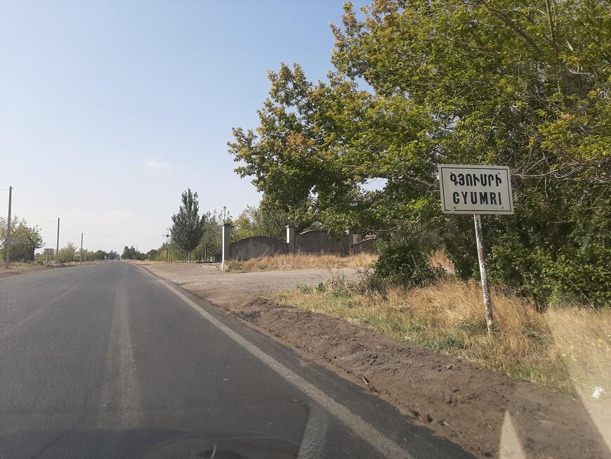 Гюмри - центр Ширакской области (Ширак марз). Находится на Ширакском плато, в крайней западной части Армении, близко от границ с Турцией и Грузией. В Гюмри есть международный аэропорт, расположенный в 5 км от города.