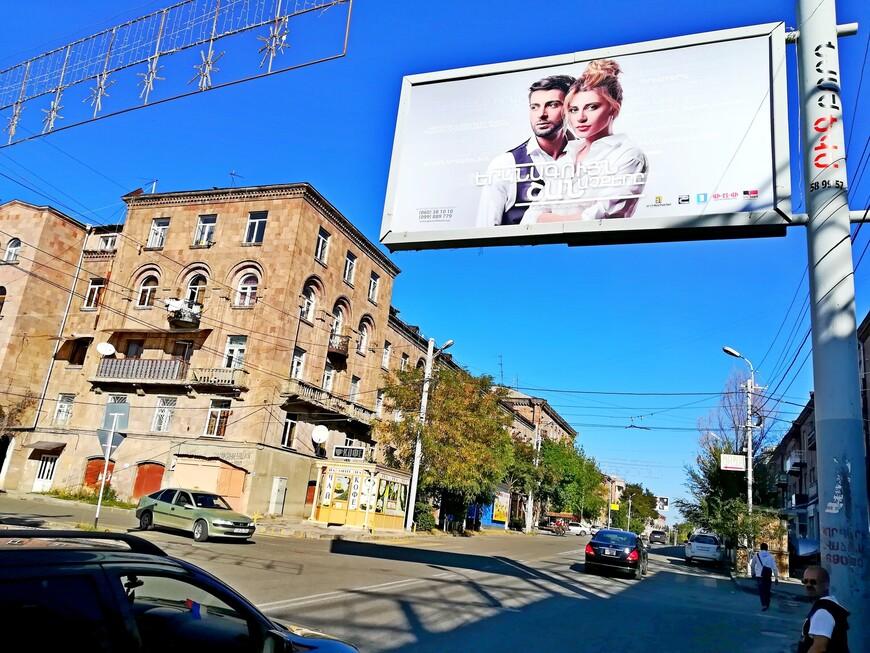 Улица Горького. Именно эту рекламу мы видели многократно на всех улицах Гюмри.  В каком бы направлении мы ни перемещались,гГлаза девушки смотрели прямо в душу. Незабываемое!