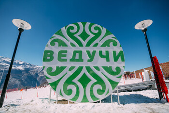 На курорте Ведучи открылась самая длинная в мире всесезонная трасса